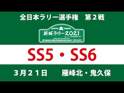 2021年 JAF 全日本ラリー選手権 新城ラリー SS5/SS6 無料配信動画