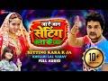 सेटिंग करा के जा Setting Kara K Ja | Ja A Jaan Setting Kara K Ja | Khesari Lal Yadav, Khusboo Tiwari