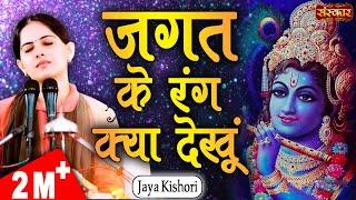 Jagat Ke Rang Kya Dekhu | Mahara Khatu Ra Shyam | Jaya Kishori Ji