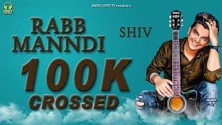 Rabb Manndi | Full Song | Shawinder Shiv | Rox Era | Ozzy Records | Latest Punjabi Song 2018