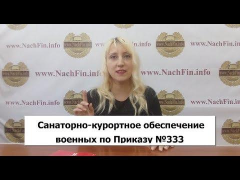 Санаторно - курортное обеспечение военных по Приказу №333