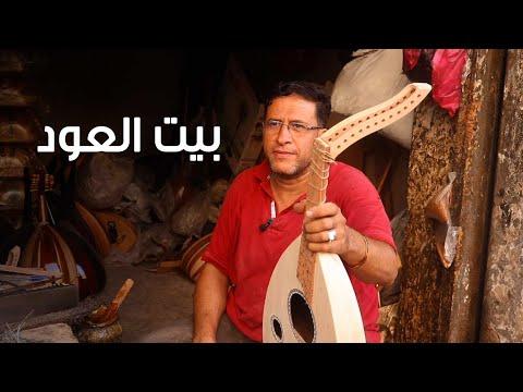 38 عاما في «بيت العود».. سامي عفيفي يعزف وحيدًا في شارع محمد علي