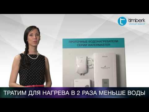 Водонагреватель Timberk WHE 4.5 XTR H1