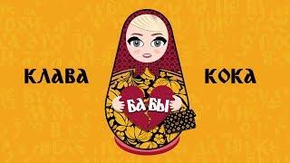 Клава Кока - Бабы (lyric video, 2020)