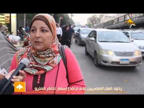ردود فعل غاضبة للمصريين على قرار .. رفع تذاكر مترو الانفاق