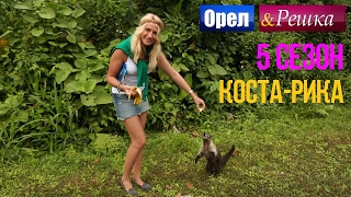 Орел и решка. 5 сезон - Коста-Рика