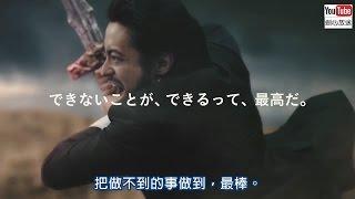 【日本CM】山田孝之再當勇者穿西裝拿神劍和魔獸對抗 (中字)
