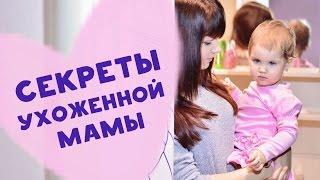 Секреты ухоженной мамы [Любящие мамы]