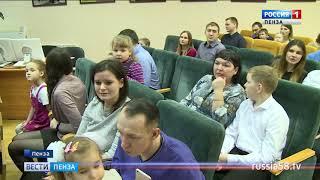 В Пензе 30 семей получили сертификаты на новое жилье