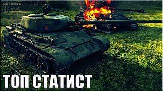 Т-44 ВНИЗУ СПИСКА 🌟 как играют ТОП статисты 🌟 World of Tanks лучший бой на ст СССР 8 уровня.