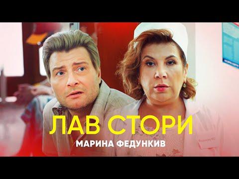 Марина Федункив - Лав стори