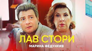 Марина Федункив - ЛАВ СТОРИ  (Премьера клипа 2020)