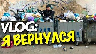 VLOG: Я ВЕРНУЛСЯ... не на YouTube / Андрей Мартыненко