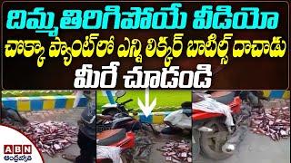 STUNNING VIDEO : చొక్కా,ప్యాంట్ లో లిక్కర్ బాటిల్స్ || Liquor Bottles Hiding || ABN Telugu