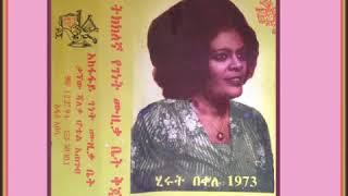 Hirut Bekele ሂሩት በቀለ   ጸባይ ከውበት ጋር Ethiopian Music Oldies أغاني حبشيه