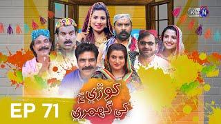 Khori Khay Ghumri  Episode 71 | Comedy Drama Serial | on KTN Entertainment