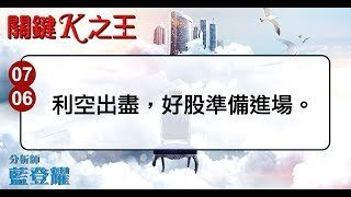 藍登耀 關鍵K之王 影音分析 2018/07/06