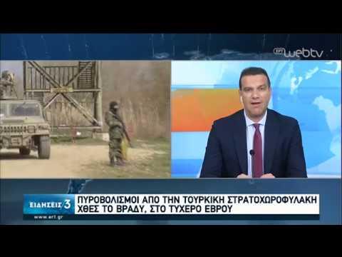 Πυροβολισμοί απο την Τουρκική Στρατοχωροφυλακή εχθές το βράδυ στο Τυχερό Έβρου | 01/05/2020 | ΕΡΤ