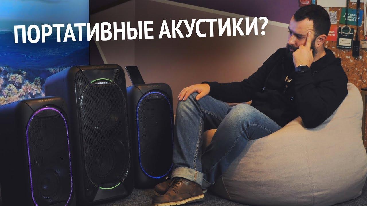 Напольная акустика Sony GTK-XB60 Black video preview