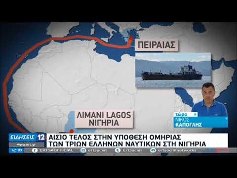 Eλεύθεροι οι απαχθέντες τρεις Έλληνες ναυτικοί | 05/12/20 | ΕΡΤ