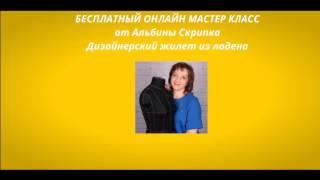Альбина Скрипка Бесплатный онлайн мастер-класс