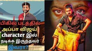 vijay 63 movie music director - मुफ्त ऑनलाइन वीडियो