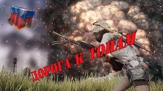 🔥🔥ДОРОГА К ТОПАМ😉🔞🔞СТРИМ ДЕВУШКИ С ВЕБКОЙ🔥🔥 PlayerUnknown's Battlegrounds пубг pubg