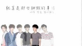 [中字歌詞] EXO-K - 너의 세상으로 你的世界 (Angel) (認聲版)