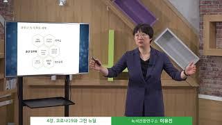 그린뉴딜_이유진박사 4강
