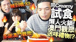 【開箱】同Creamy試食懶人火鍋!澳門觀眾送咩禮物?!
