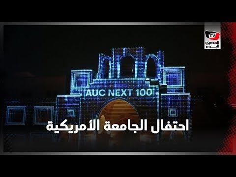 الجامعة الأمريكية تحتفل بـ ١٠٠ عام في مصر