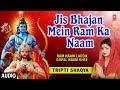 Jis Bhajan Mein Ram Ka Naam Na Ho I Tripti Shaqya I Full Audio Song I Ram Naam Laddu Gopal Naam Ghee