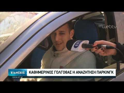 Τρεις χιλιάδες λιγότερες θέσεις στάθμευσης στο κέντρο της Θεσσαλονίκης | 17/02/2020 | ΕΡΤ