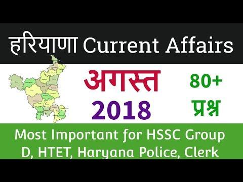 Haryana Current Affairs August 2018 - हरियाणा अगस्त 2018 करंट अफेयर्स - सम्पूर्ण महीने के 80+ प्रश्न