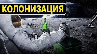 Освоение Луны! Станет ли Луна новым домом для человечества? КОЛОНИЯ ПРИШЕЛЬЦЕВ на Луне!