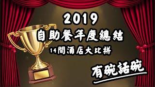 【有碗話碗】2019自助餐大比拼,14間酒店重點精華攻略!香港Buffet超級懶人包!