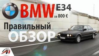 Авторитет - Тест-Драйв BMW E34 за 800 евро.