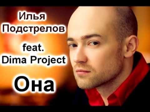 Илья Подстрелов feat. Dima Project - Она