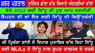 ਨਵਾਂ ਪੰਗਾ, ਕੀ Captain ਵਾਲੀ ਥਾਂ ਮੱਲਣ ਲਈ Navjot Singh Sidhu ਦੀ ਆਹ ਵਿਉਂਤਬੰਦੀ Punjabi News 22 July 2019