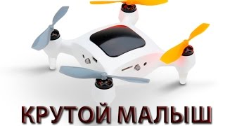 Мини-дрон с возможностями больших квадрокоптеров