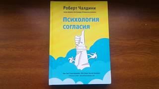 Книга Психология согласия - Роберт Чалдини от компании Book Market - интернет-магазин деловой литературы - видео