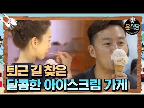 YOUN′S KITCHEN 윰과장이 찾은 맛집! 아이스크림 하나씩♥ 180119 EP.3