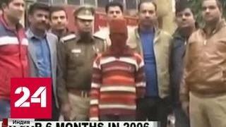 В Индии поймали маньяка-педофила, изнасиловавшего сотни детей