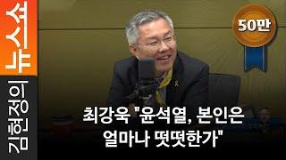 """[인터뷰] 최강욱 """"윤석열, 본인은 얼마나 떳떳한가"""""""