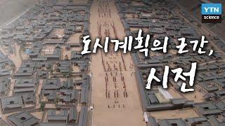 [한국사 探] 치밀하고 과학적인 도시계획의 근간, 시전 / YTN 사이언스