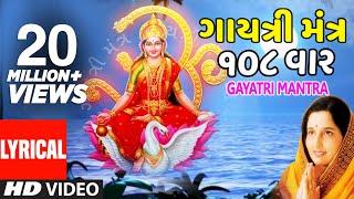ગાયત્રી મંત્ર (108) - અનુરાધા પૌડવાલ || GAYATRI MANTRA (Gujarati) 108 Times - ANURADHA PAUDWAL