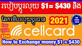 How to Exchange Money with Cellcard $1 = $430 2021-2022 | របៀបប្តូរលុយ សែលកាត $1 ទទួលបាន $430 2022