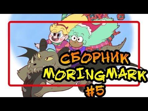 ⭐СБОРНИК MORINGMARK #5⭐.сборник комиксов от⚡ Moringmark.⚡SVTFOE comics (dub comics)