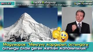 Мадумаров МӨҢГҮЛӨР туралуу УШУНДАЙ деди | Акыркы Кабарлар