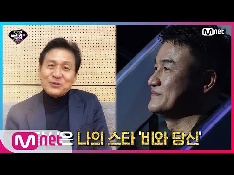 I can see your voice 7 [1회] 박중훈의 인정사정 볼 것 없는 듀엣! '비와 당신' (with 안성기) 200117 EP.1